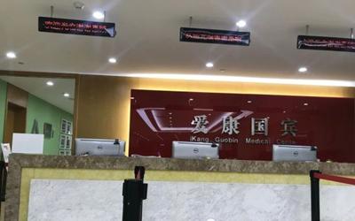 南京爱康国宾浦口大道新城总部大厦体检中心