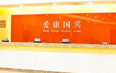 六盘水爱康国宾体检中心(国贸分院)