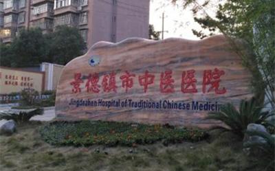 景德镇市中医医院体检中心