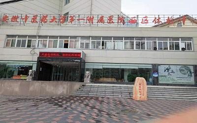 安徽中医药大学第一附属医院(西区)体检中心