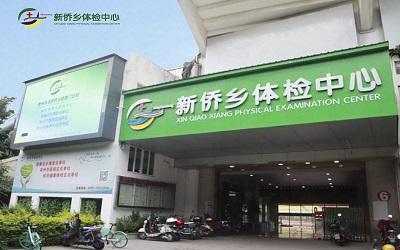 泉州豐澤新僑鄉體檢中心