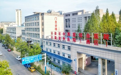 安徽中醫藥大學第一附屬醫院(西區)體檢中心