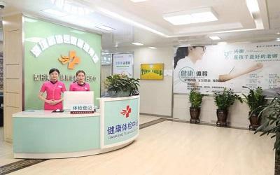 深圳和协医疗体检中心