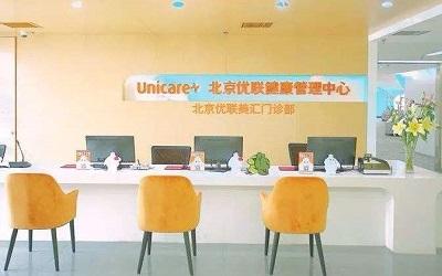 北京优联美汇健康管理中心