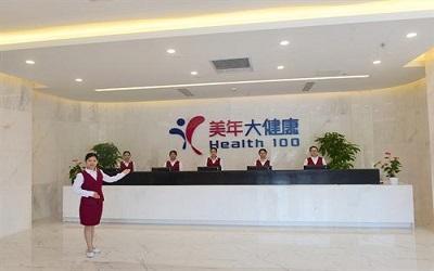 广州花都区美年大健康新华门诊部