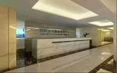 廈門向陽潔宇健康體檢中心