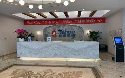 北京泰禾祈年体检中心