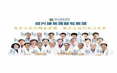 绍兴城东医院体检中心