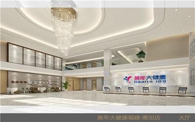 莆田美年大健康荔城体检中心