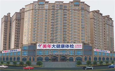 漳州美年大健康体检中心
