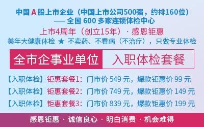 入职体检749元钜惠套餐(只需149元)