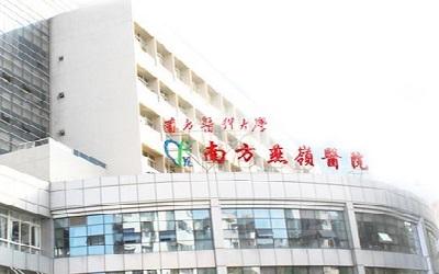 南方医科大学南方燕岭医院体检中心