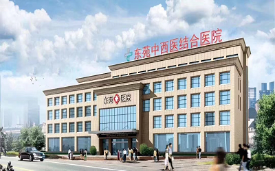 武汉东苑中西医结合医院体检中心