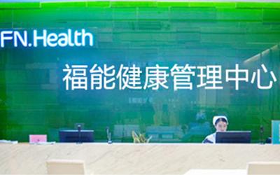 福能健康体检中心