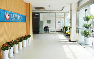 昆明中山醫院體檢中心