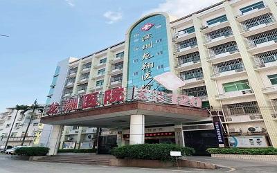 深圳龙翔医院体检中心