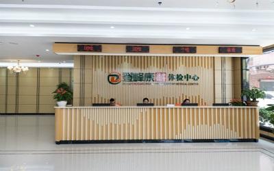 东莞市登峰康健康体检中心
