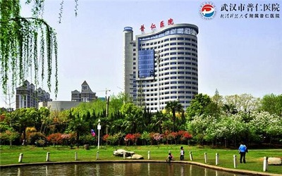 武汉市普仁医院体检中心(金银潭分部)