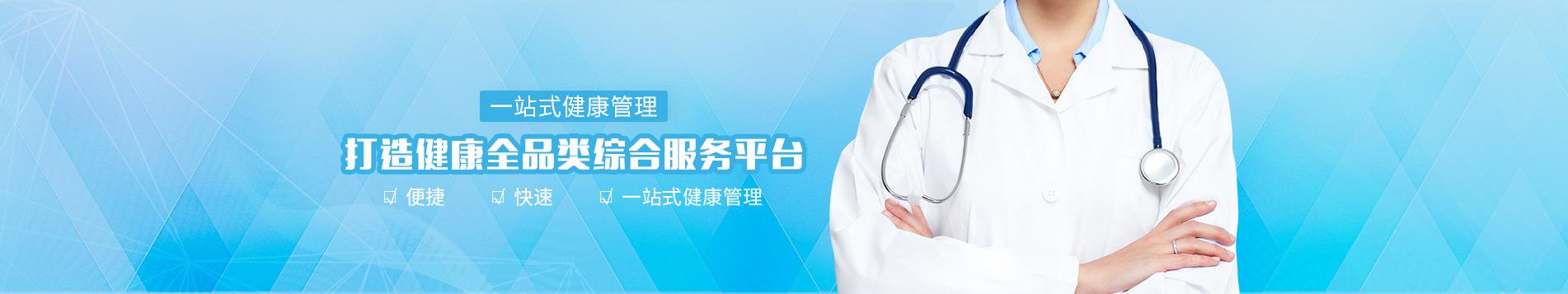 一站式健康管理