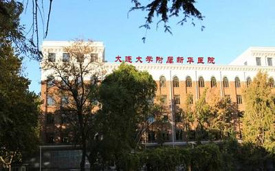 大连大学附属新华医院体检中心