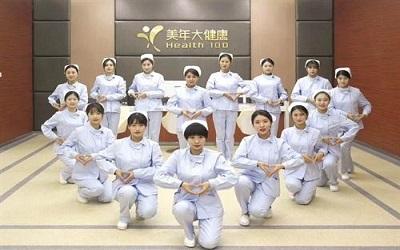 无锡美年大健康体检中心(中山路分院)