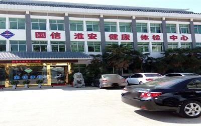 淮安国信康复医院体检中心