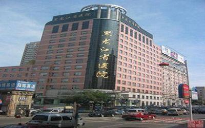 黑龙江省医院体检中心(南岗分院)