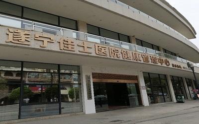 遂宁佳士医院体检中心