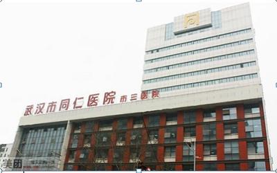 武汉市第三医院首义院区体检中心