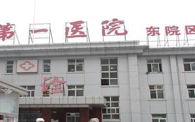 邯郸市第一医院东区体检中心
