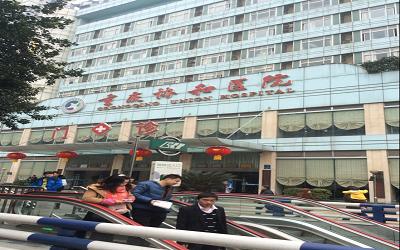 重庆协和医院体检中心