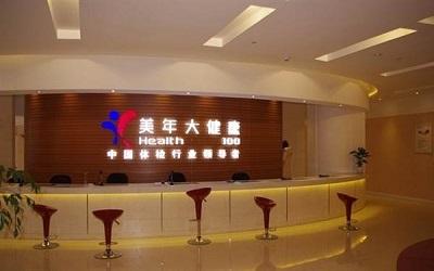 深圳美年大健康红岭体检中心