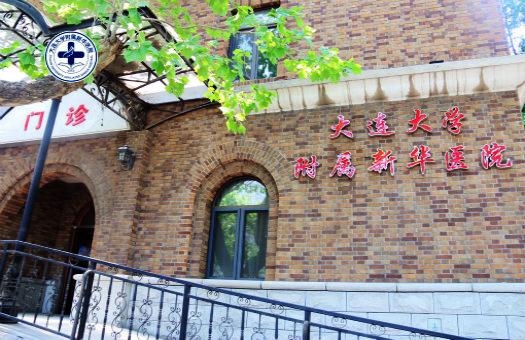 恭喜大連大學附屬新華醫院體檢中心入駐康掌柜體檢網