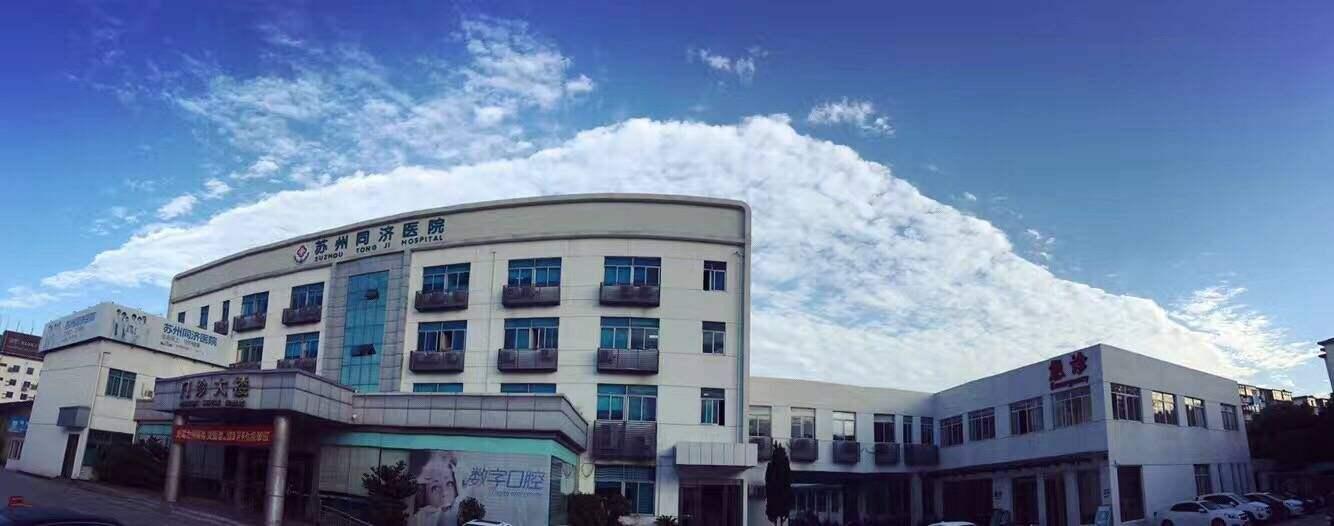 恭喜蘇州同濟醫院體檢中心入駐康掌柜體檢網