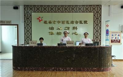 桂林市中西医结合医院健康管理中心