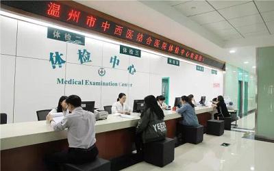 温州中西医结合医院体检中心