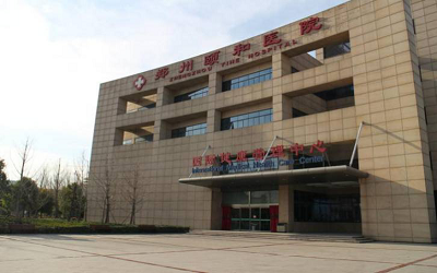 河南大学附属郑州颐和医院国际健康管理体检中心
