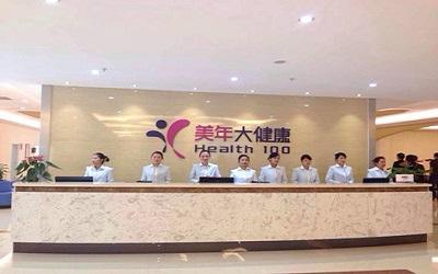 上海美年大健康体检中心(赢华分院)