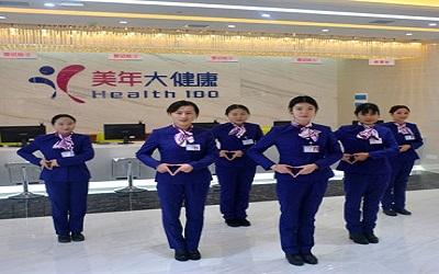 南昌美年大健康体检中心(倍康分院)