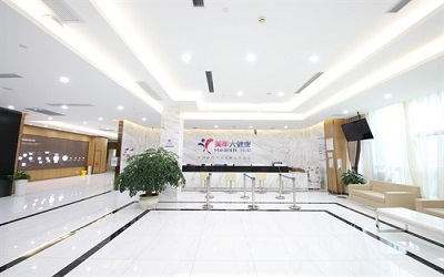 杭州美年大健康体检中心(钱江分院)