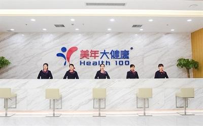 宁波慈溪分院(美年大健康)体检中心
