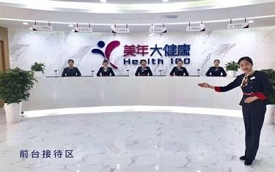 六安美年大健康体检中心(六安分院)