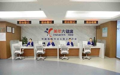 亳州美年大健康体检中心(亳州分院)