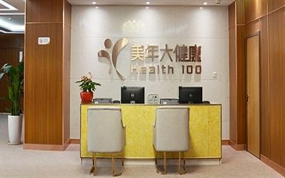 天津美年大健康体检中心(八里台分院)