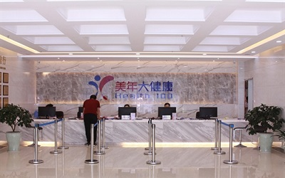 淮南美年大健康体检中心