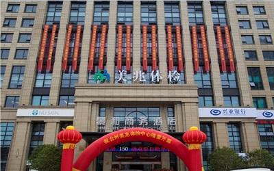 台州美年大健康体检中心(椒江分院)