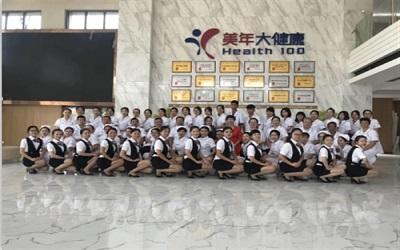 莆田美年大健康体检中心