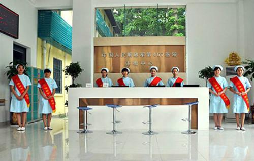 湖北武漢第四五七醫院體檢中心