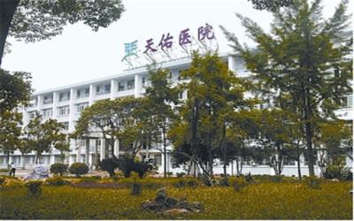 武漢天佑醫院體檢中心
