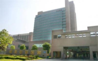 湖南旺旺医院体检中心